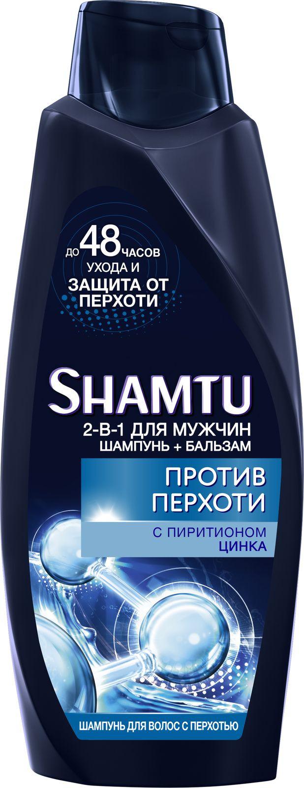 Шампунь для волос мужской Shamtu Против перхоти, 650 мл Shamtu