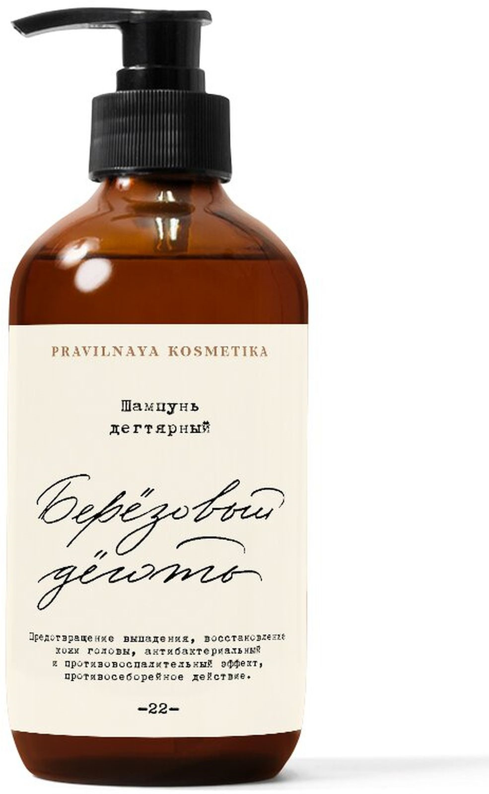 Шампунь для волос Pravilnaya Kosmetika Березовый Деготь, 250 мл деготь березовый 40мл