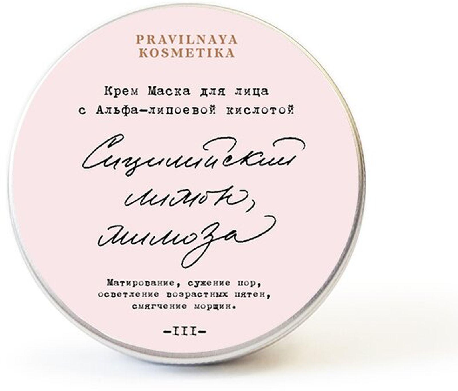 Крем-маска для лица Pravilnaya Kosmetika Сицилийский Лимон & Мимоза, с альфа-липоевой кислотой, 50 г косметика маска