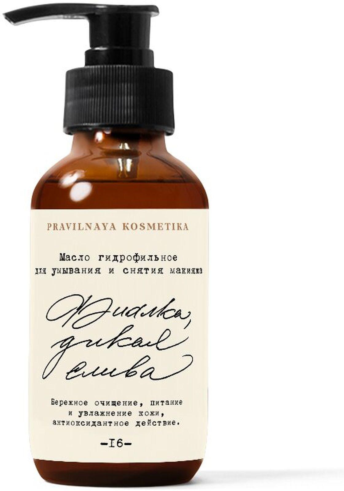 Масло гидрофильное Pravilnaya Kosmetika Фиалка&Дикая слива, для умывания и снятия макияжа, 100 мл PRAVILNAYA KOSMETIKA