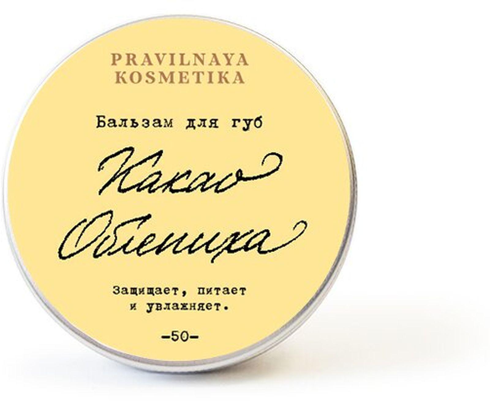 Бальзам для губ Pravilnaya Kosmetika Какао Облепиха, 10 мг PRAVILNAYA KOSMETIKA