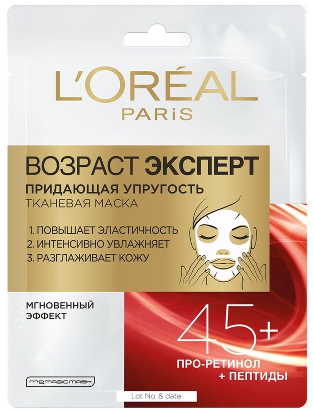 Маска для лица L'Oreal Paris Возраст Эксперт 45+, придающая упругость, тканевая