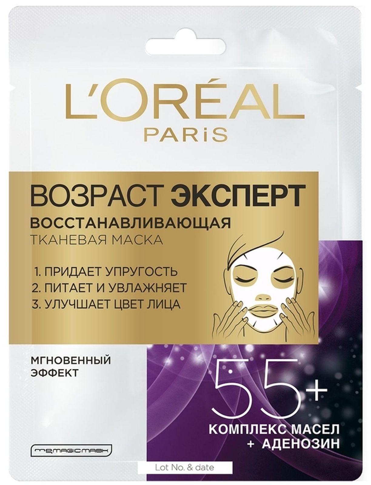 Маска для лица L'Oreal Paris Возраст Эксперт 55+, восстанавливающая, тканевая