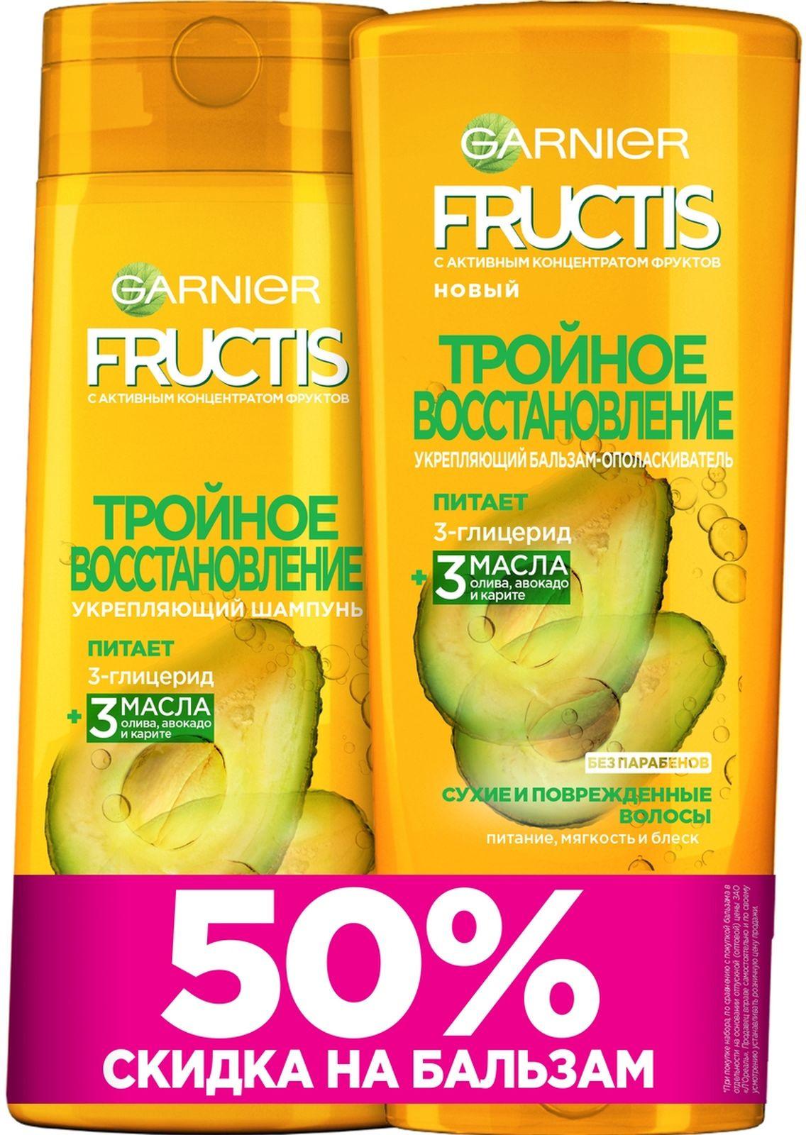 Шампунь Garnier Fructis Тройное Восстановление, для поврежденных и ослабленных волос, 250 мл + бальзам, 200 мл Garnier