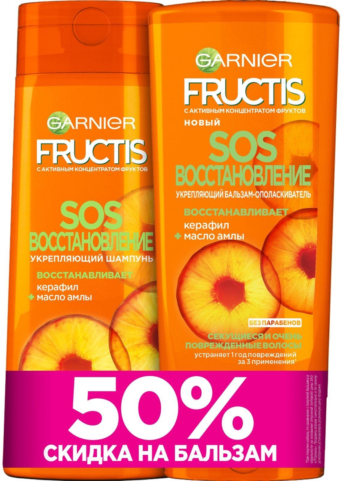 Шампунь Garnier Fructis SOS Восстановление, укрепляющий, для секущихся и очень поврежденных волос, с Керафилом и Маслом Амлы, 250 мл + бальзам-ополаскиватель, 200 мл Garnier