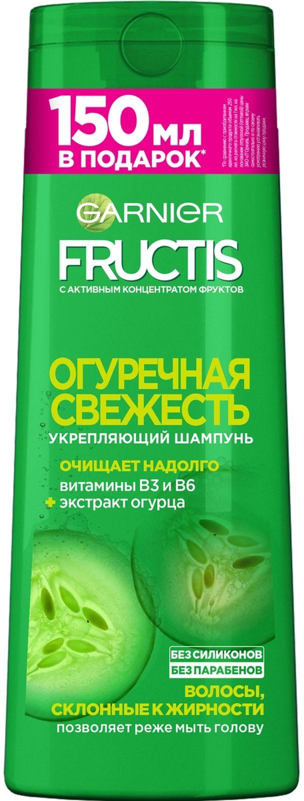 Шампунь Garnier Fructis Огуречная Свежесть, укрепляющий, для волос склонных к жирности, с экстрактом огурца, 400 мл недорго, оригинальная цена