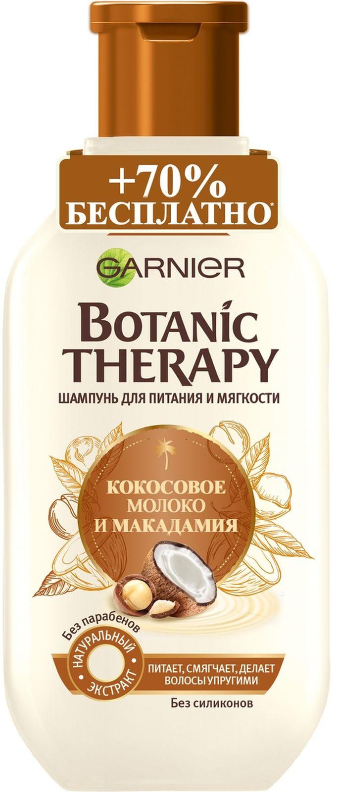 Шампунь Garnier Botanic Therapy Кокосовое молоко и Макадамия, для питания мягкости, 400 мл