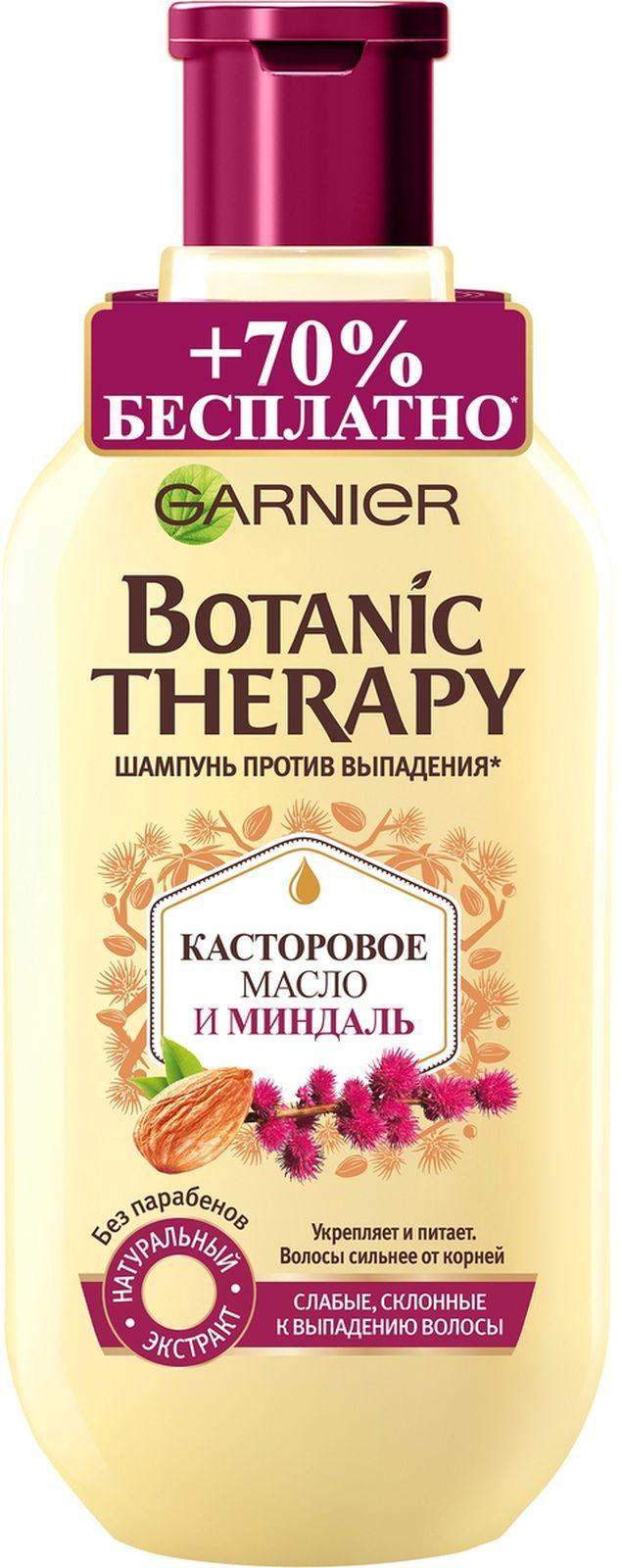Шампунь Garnier Botanic Therapy Касторовое масло и миндаль, для ослабленных волос, склонных к выпаданию, 400 мл garnier бальзам botanic therapy касторовое масло и миндаль для ослабленных волос склонных к выпаданию 200 мл