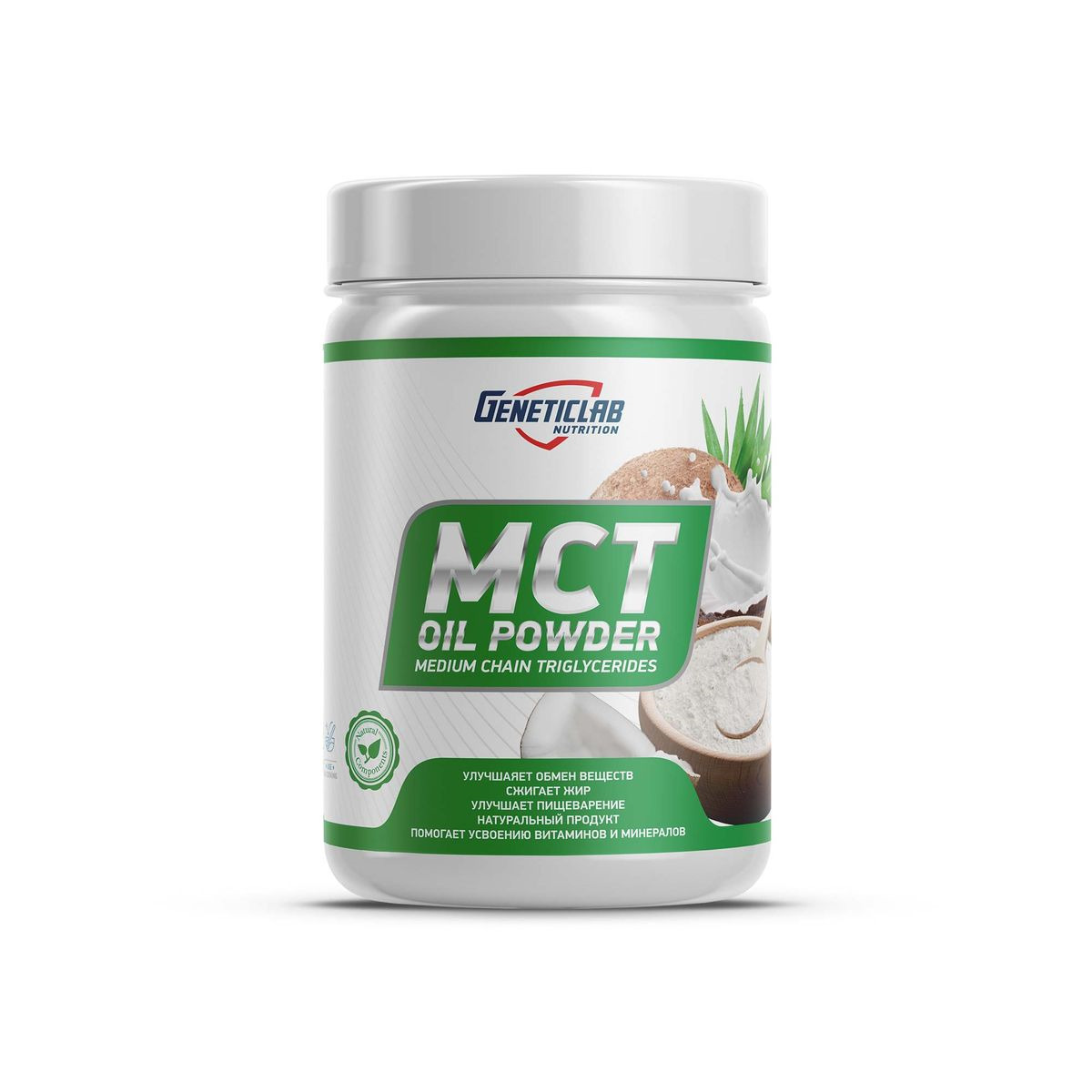 Комплекс жиров и аминокислот Geneticlab Nutrition Mct Oil Powder, 200 г