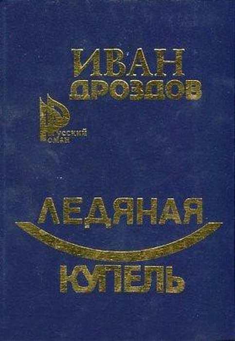 Иван Дроздов Ледяная купель