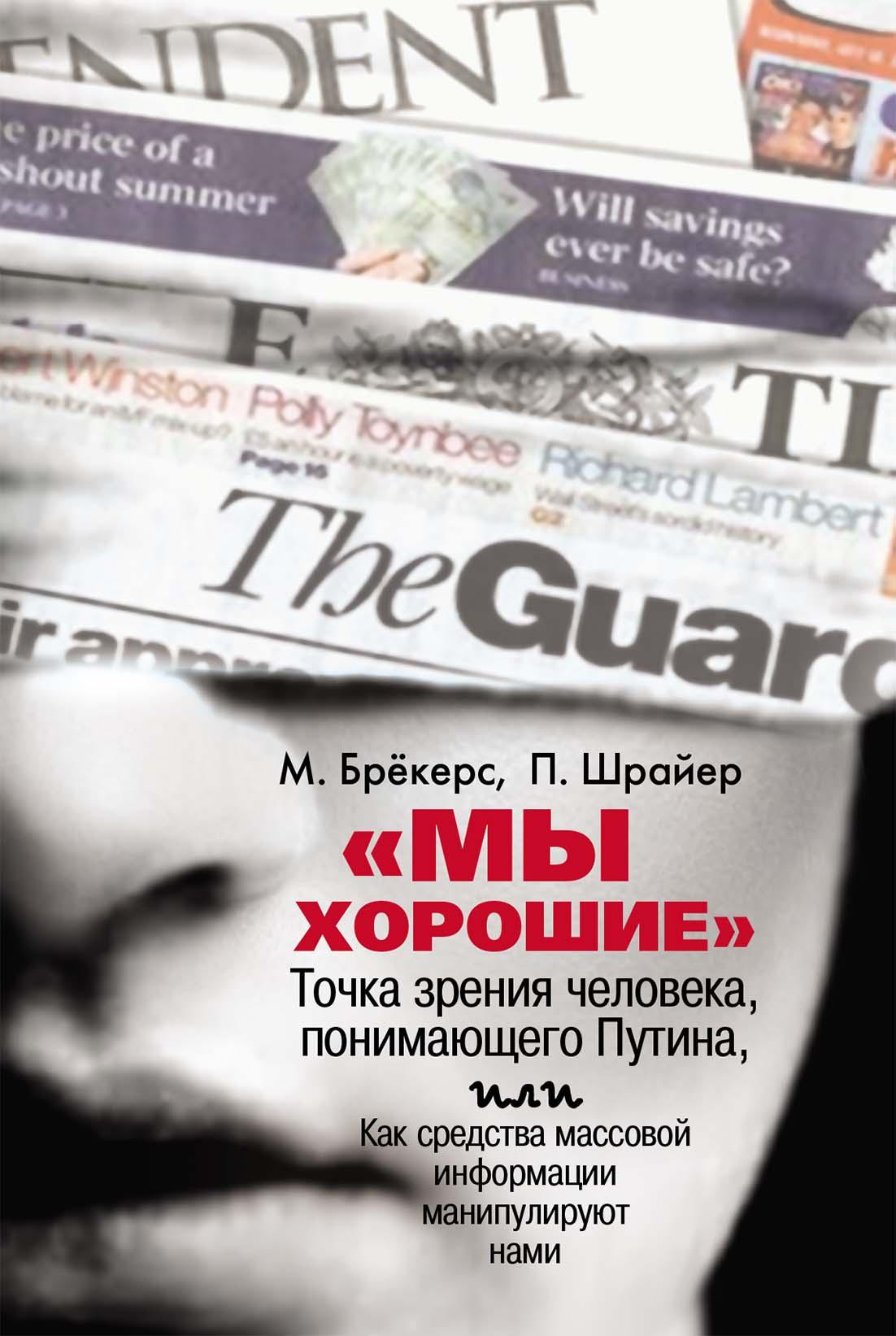 Матиас Брёкерс Мы хорошие.Точка зрения человека,понимающего Путина,или Как средства массовой информации манипулируют нами.
