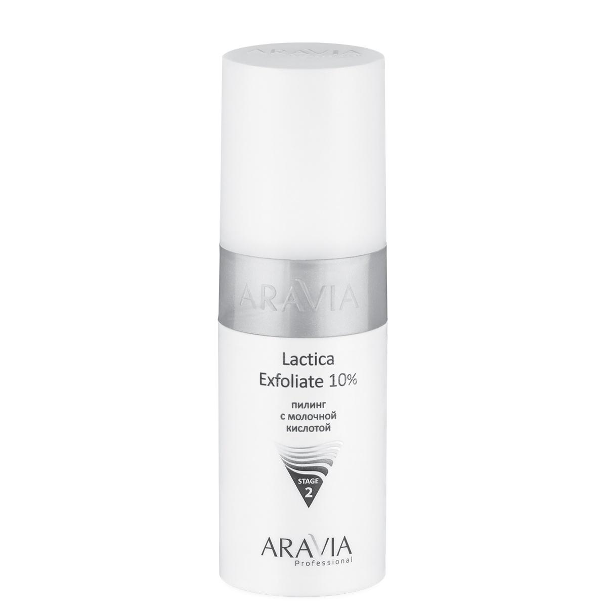 Пилинг с молочной кислотой Lactica Exfoliate 10%, 150 мл, ARAVIA Professional