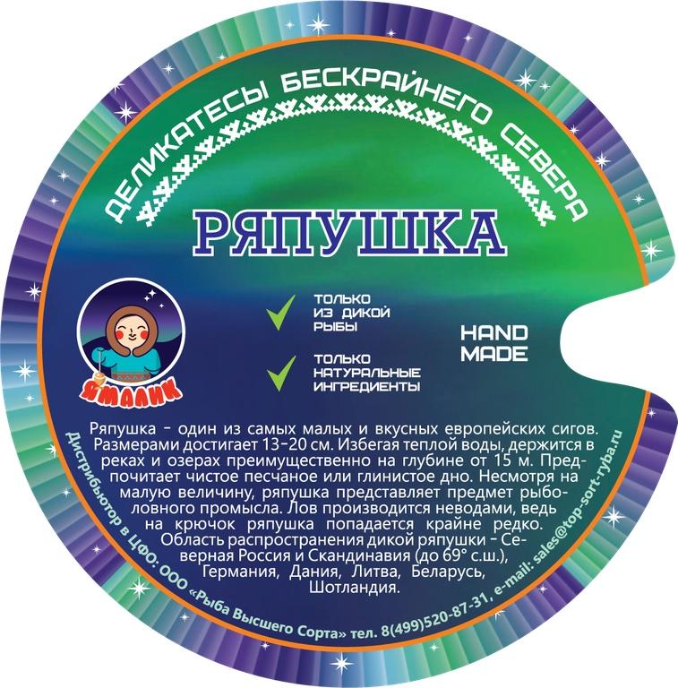Рыбные консервы ТМ Ямалик Ряпушка обжаренная в томатном соусе 240г