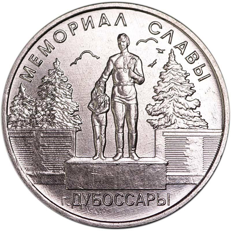 Монета номиналом 1 рубль 2019 Приднестровье, Мемориал славы г. Дубоссары