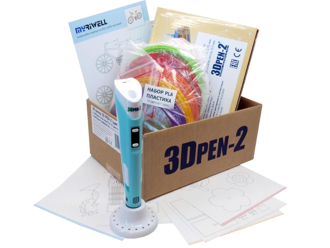 3D ручка 3DPEN-2 (цвет: голубой) с набором пластика PLA 10 цветов по 10 метров и набором трафаретов для 3D ручек