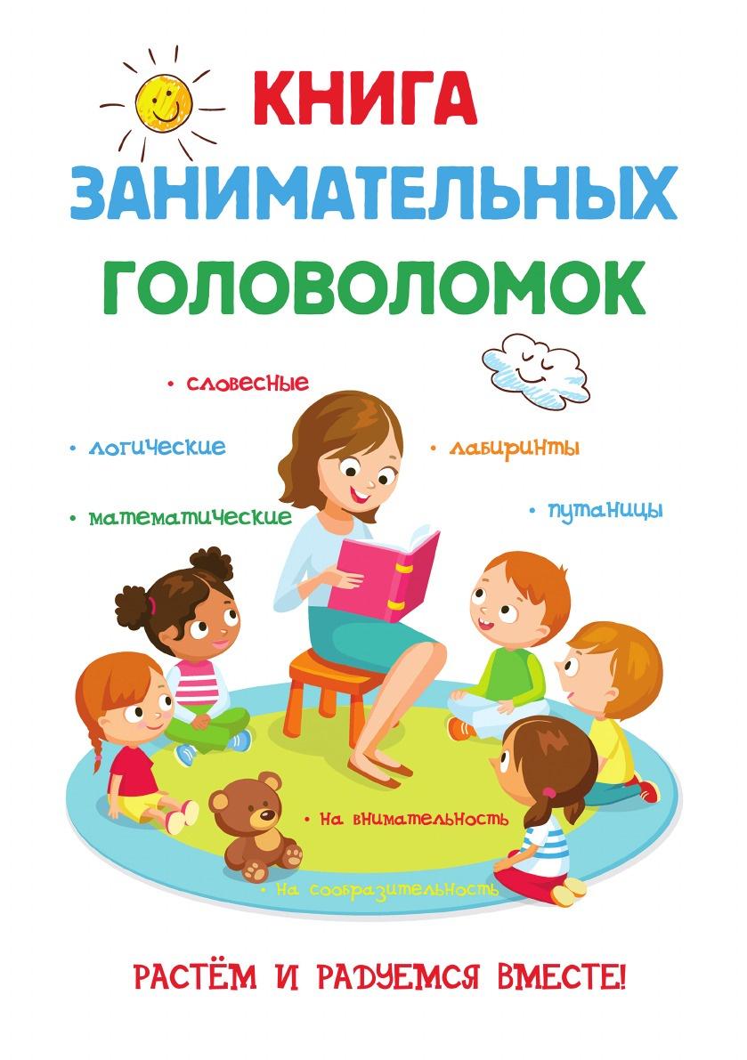Е. Н. Арсенина Книга занимательных головоломок