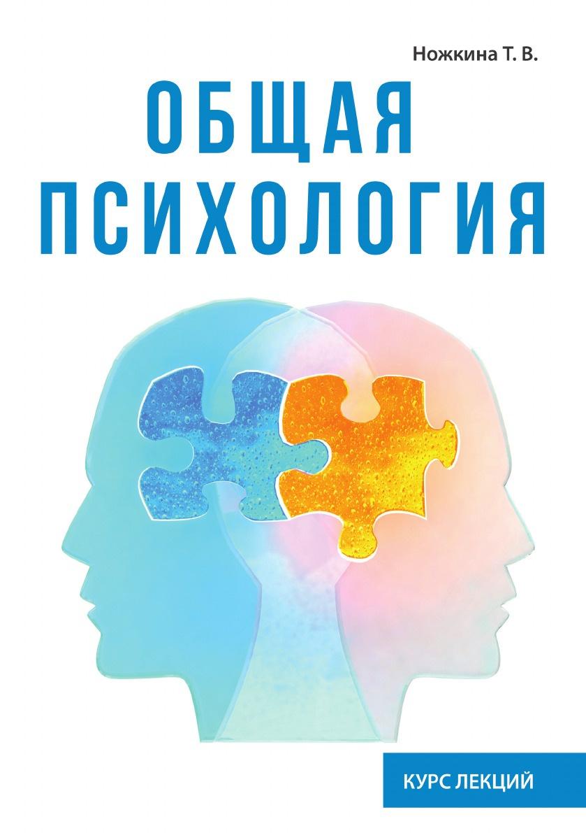 Т. В. Ножкина Общая психология. Курс лекций общая психология курс лекций