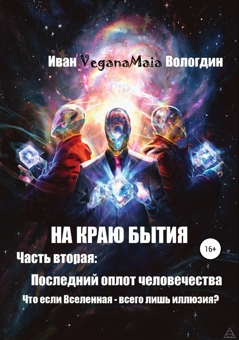 Иван Вологдин На краю Бытия. Часть вторая. Последний оплот человечества
