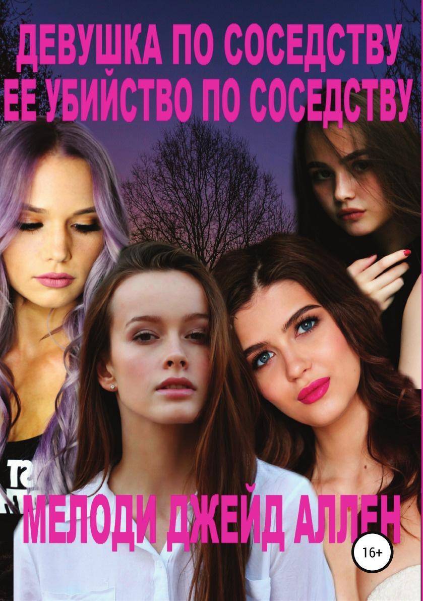 Девушка По Соседству + Ее Убийство По Соседству (сборник подростковых книг)