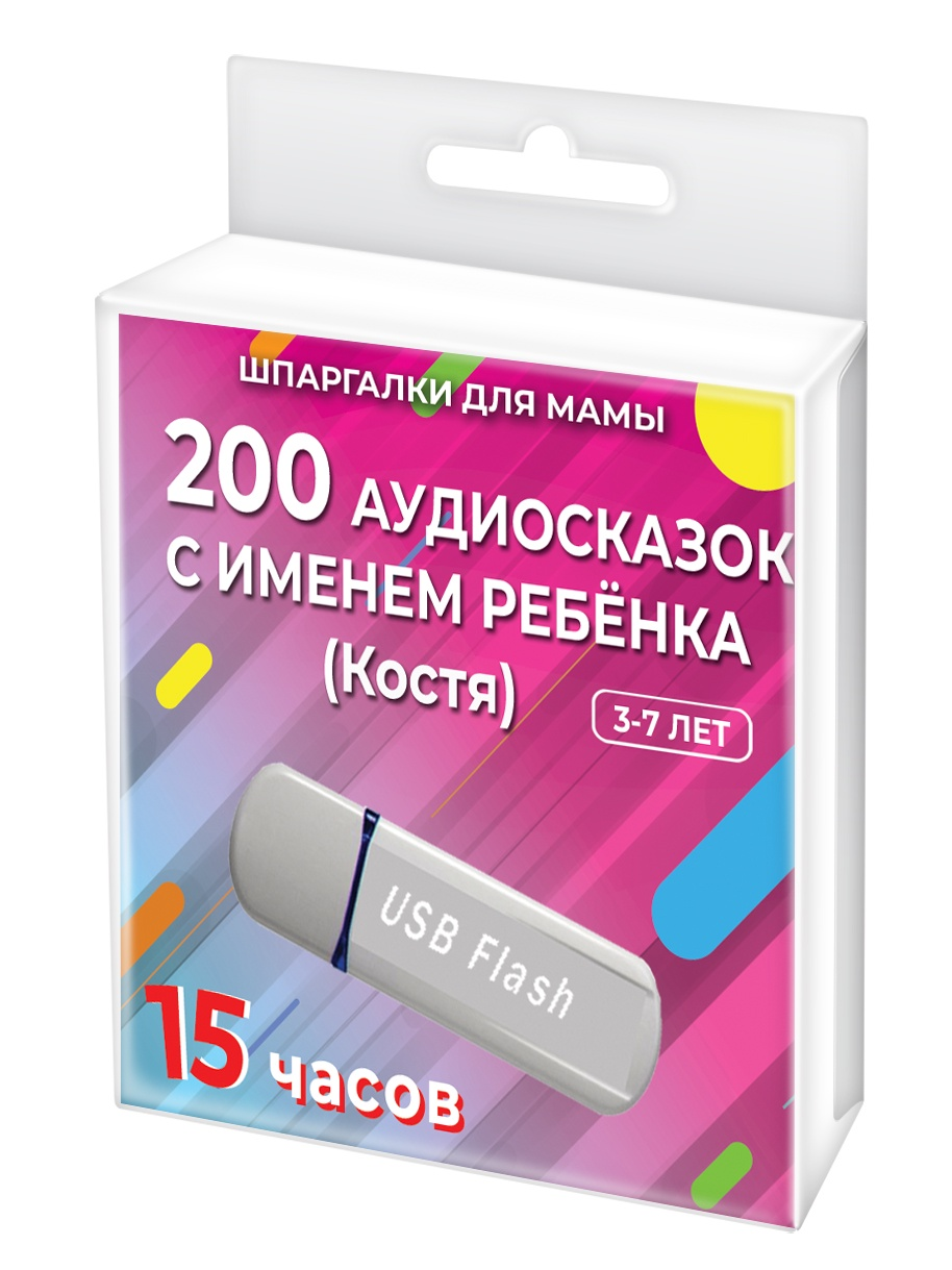 Шпаргалки для мамы 200 редких аудиосказок (с именем ребенка). Костя 3-7 лет. Аудиокнига для детей на USB в дорогу