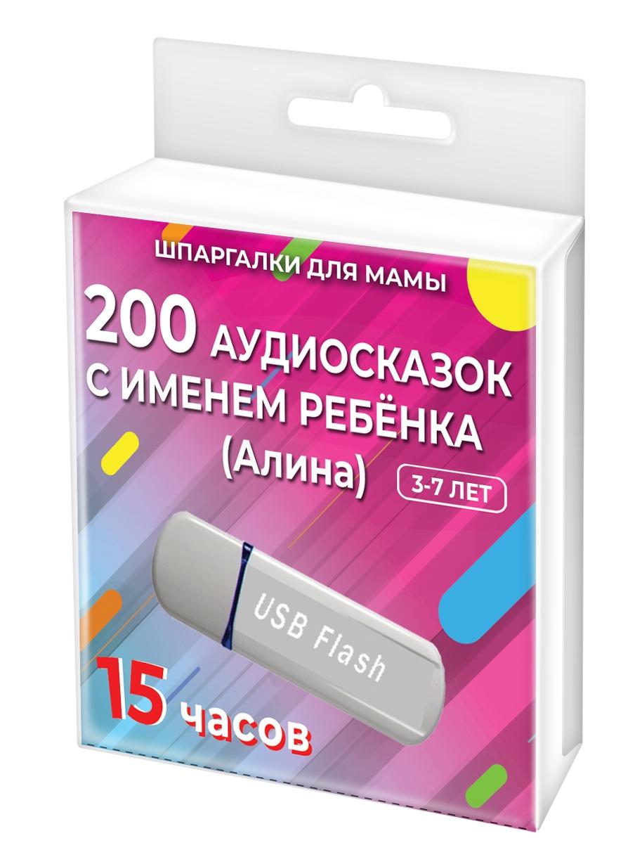 Шпаргалки для мамы 200 редких аудиосказок (с именем ребенка). Алина 3-7 лет. Аудиокнига для детей на USB в дорогу