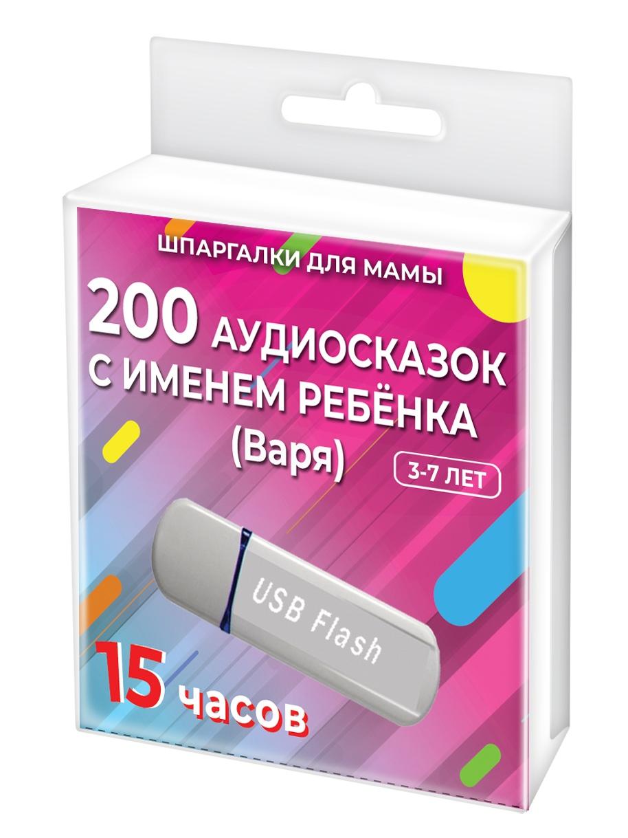 Шпаргалки для мамы 200 редких аудиосказок (с именем ребенка). Варя 3-7 лет. Аудиокнига для детей на USB в дорогу
