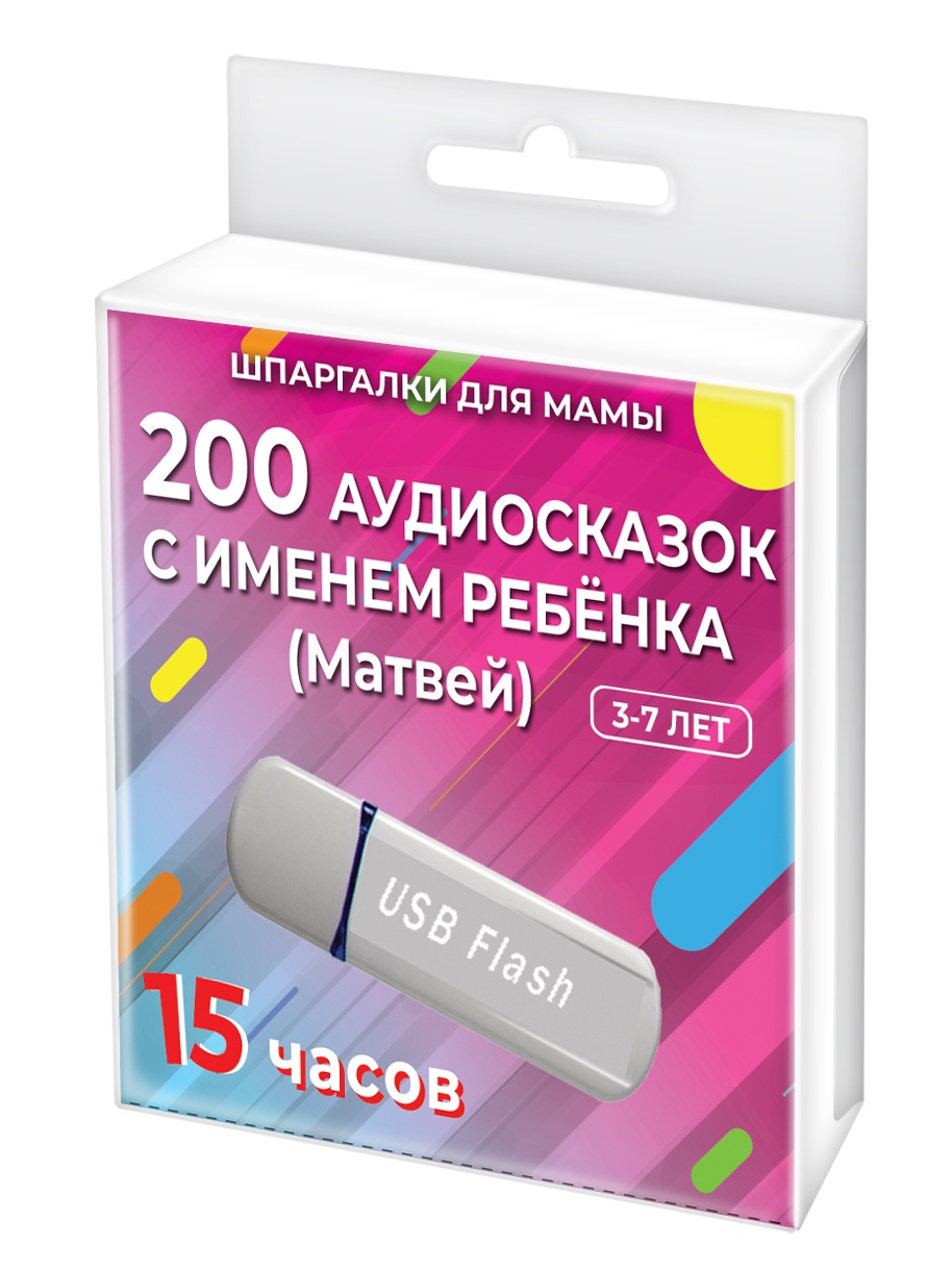 Шпаргалки для мамы 200 редких аудиосказок (с именем ребенка). Матвей 3-7 лет. Аудиокнига для детей на USB в дорогу