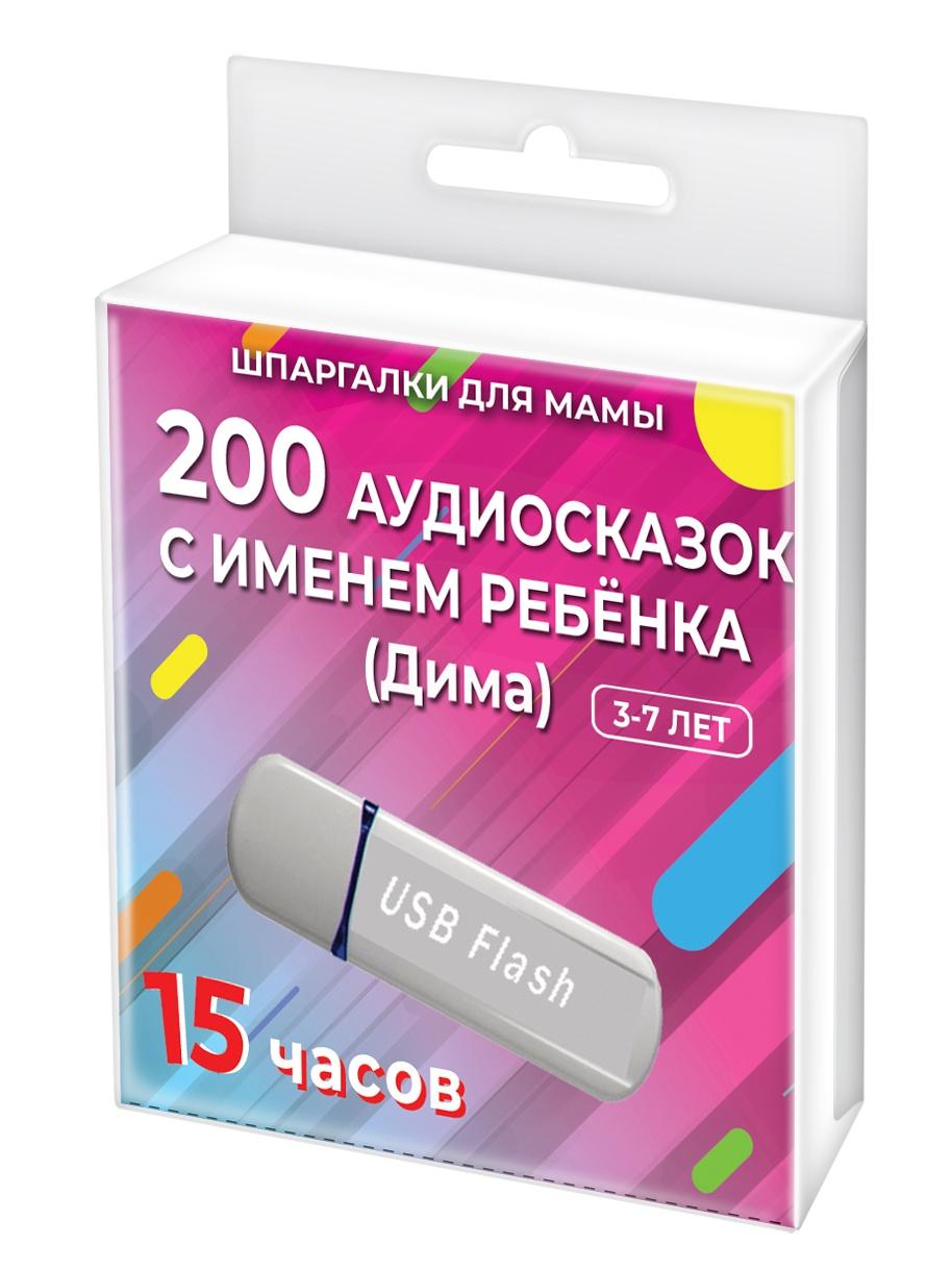 Шпаргалки для мамы 200 редких аудиосказок (с именем ребенка). Дима 3-7 лет. Аудиокнига для детей на USB в дорогу