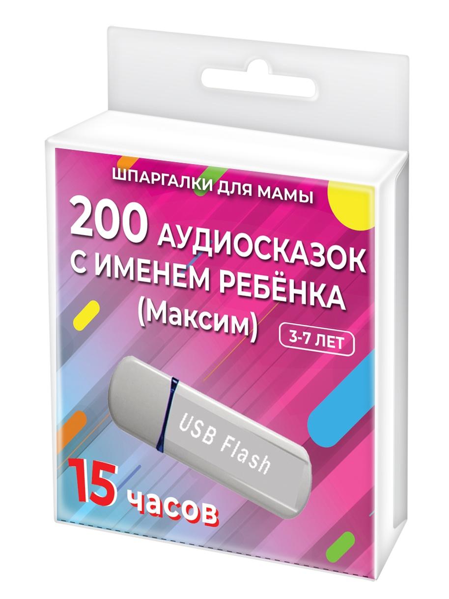 Шпаргалки для мамы 200 редких аудиосказок (с именем ребенка). Максим 3-7 лет. Аудиокнига для детей на USB в дорогу
