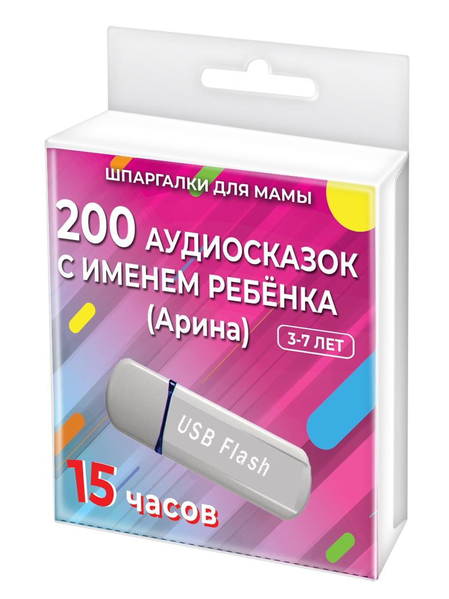 Шпаргалки для мамы 200 редких аудиосказок (с именем ребенка). Арина 3-7 лет. Аудиокнига для детей на USB в дорогу