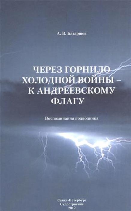 Батаршев А.В. Через горнило холодной войны - к Андреевскому флагу