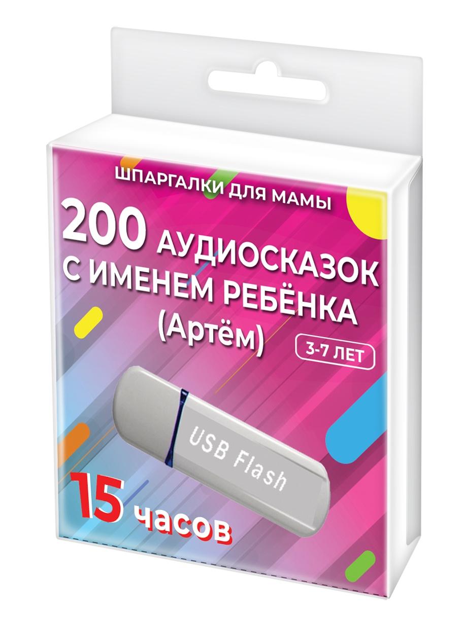 Шпаргалки для мамы 200 редких аудиосказок (с именем ребенка). Артём 3-7 лет. Аудиокнига для детей на USB в дорогу