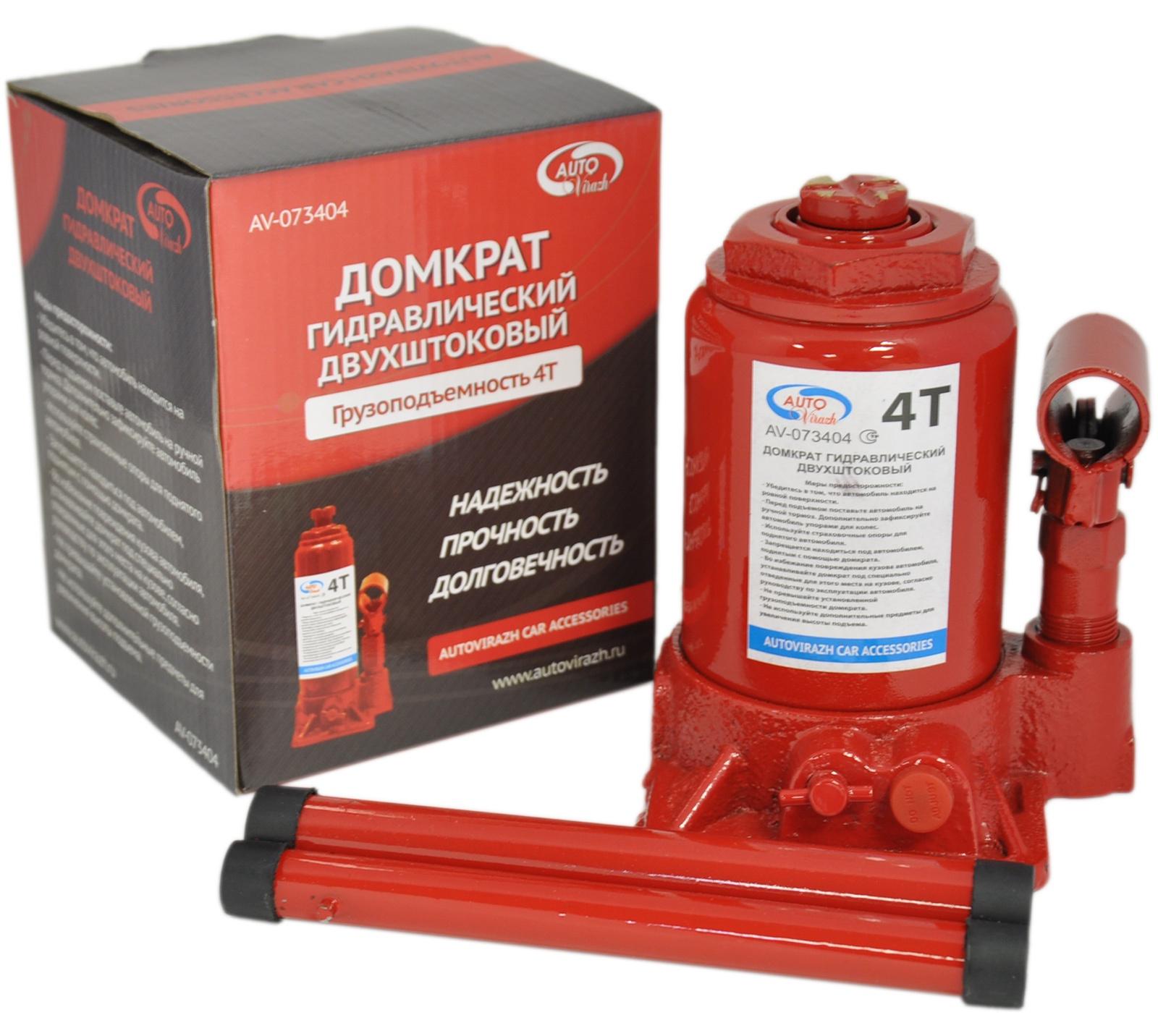 Домкрат гидравлический 4 т бутылочный в коробке 2-х штоковый AUTOVIRAZH (красный), шт