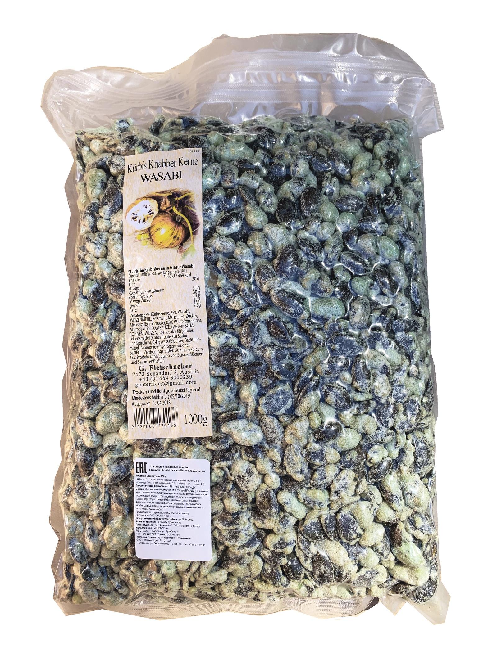 Штирийские тыквенные семечки в глазури васаби Kurbis Knabber Kerne, 1 кг