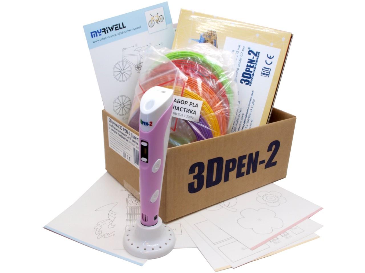 3D ручка 3DPEN-2 (цвет: розовый) с набором пластика PLA 10 цветов по 10 метров и набором трафаретов для 3D ручек