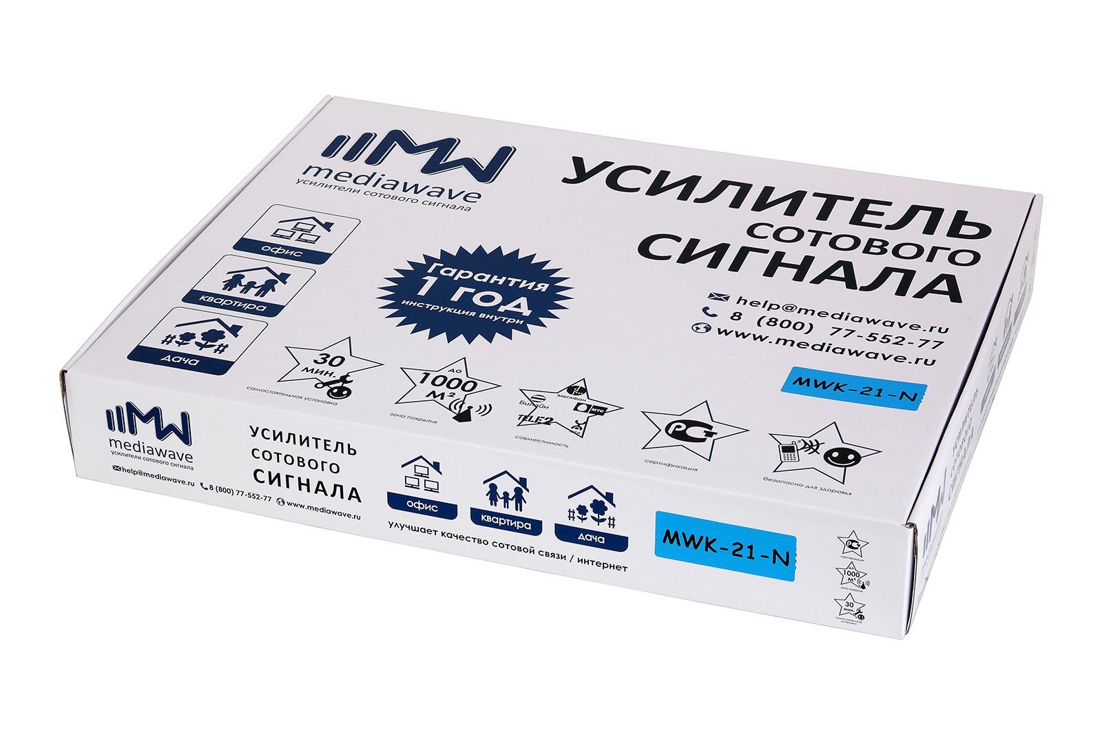 Усилитель (репитер) сотового сигнала 2100 МГц 3G MediaWave в комплекте (MWK-21-N, до 1000 м2)
