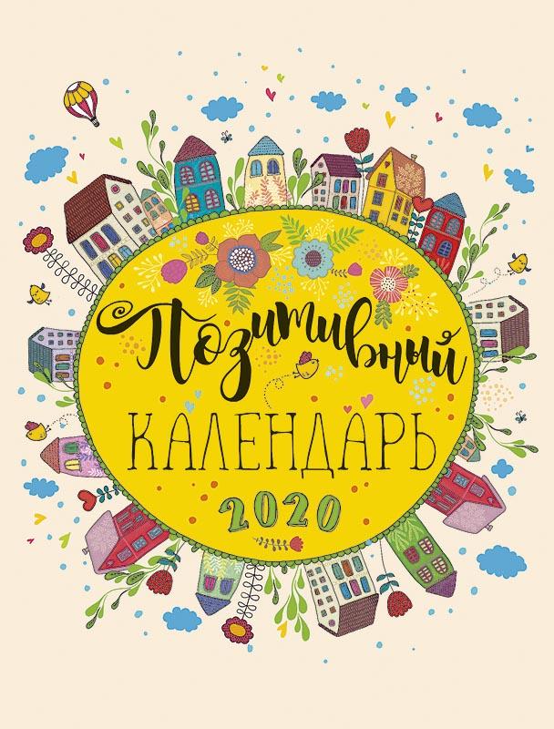 Календарь Арт Дизайн Домик вертекальный Позитивный календарь 2020