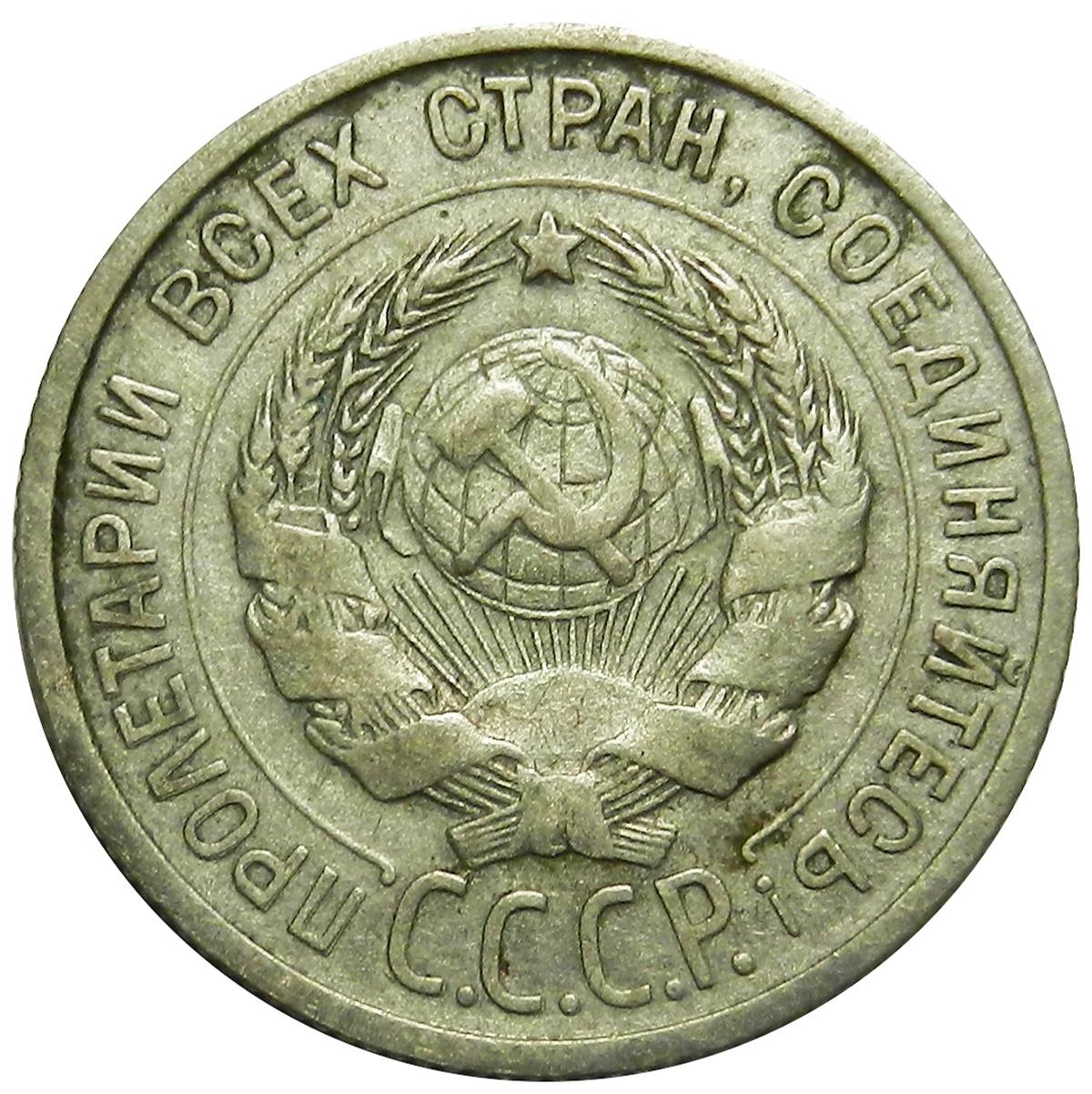 Монета 20 копеек. СССР, 1924 год XF