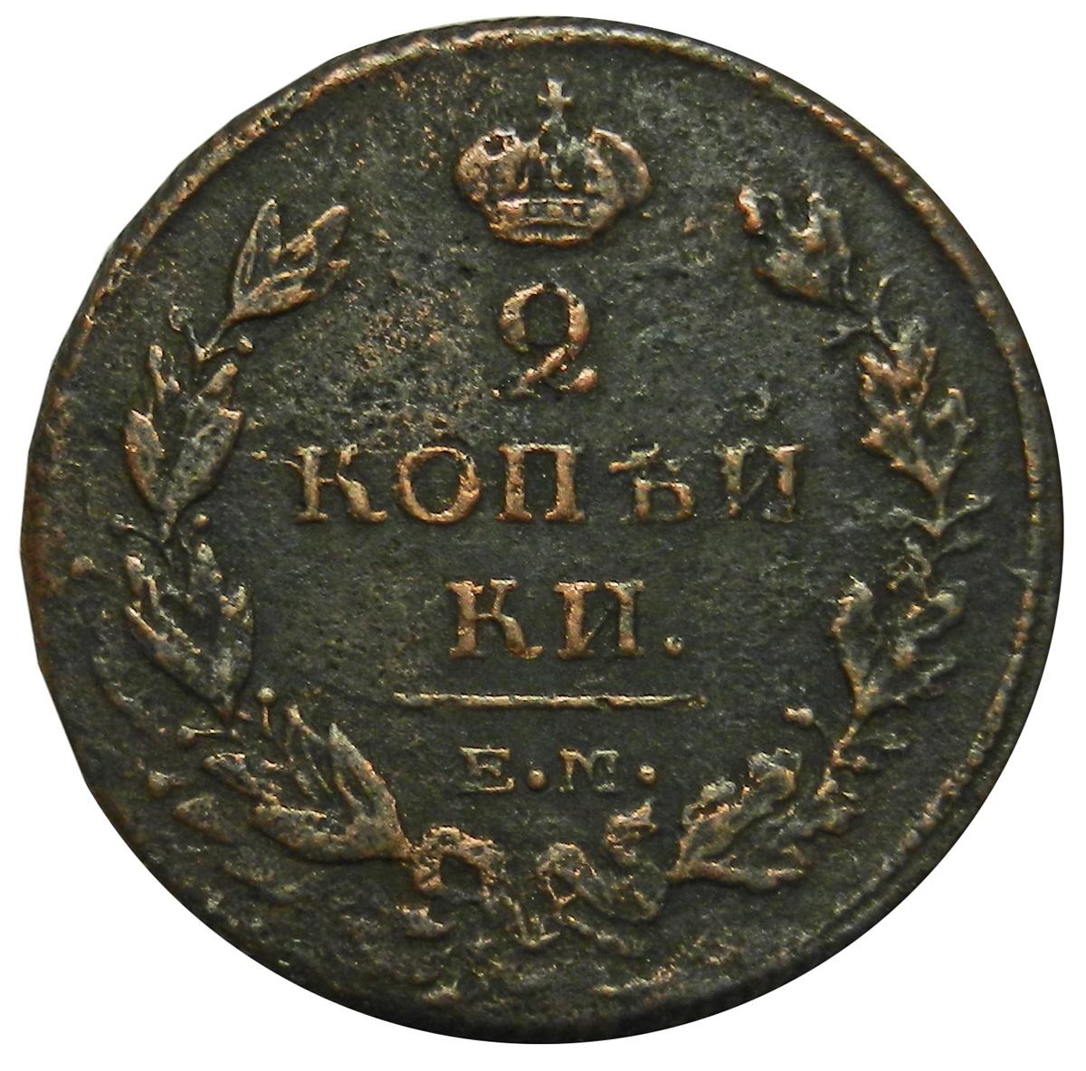 Монета 2 копейки. Российская Империя, 1811 год (ЕМ НМ) (Обычный орел) Шнуровидный гурт. Уздеников - точка (Не совсем обыкновенная монета) VF