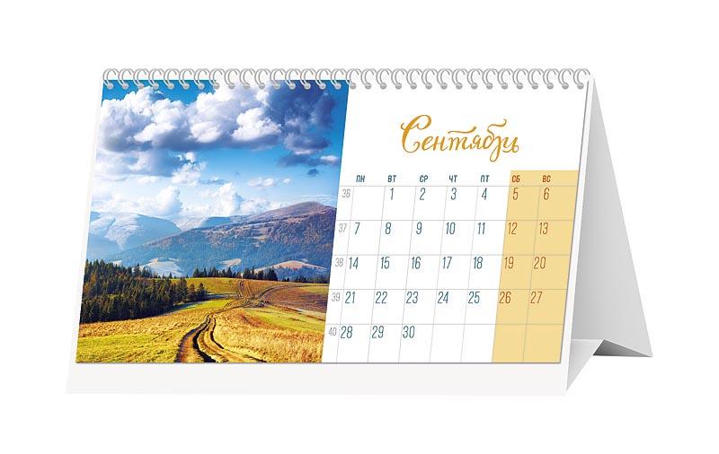 Календарь Арт Дизайн Домик горизонтальный Родная природа 2020