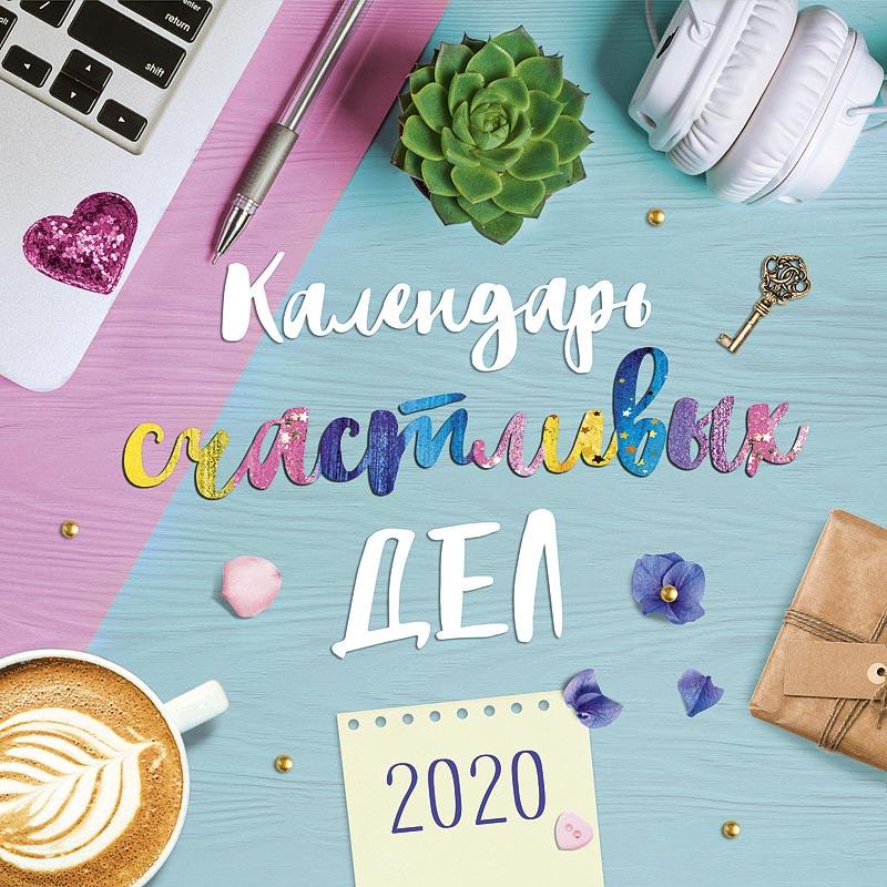 Календарь Арт Дизайн Скрепка 29х29 Календарь счастливых дел 2020