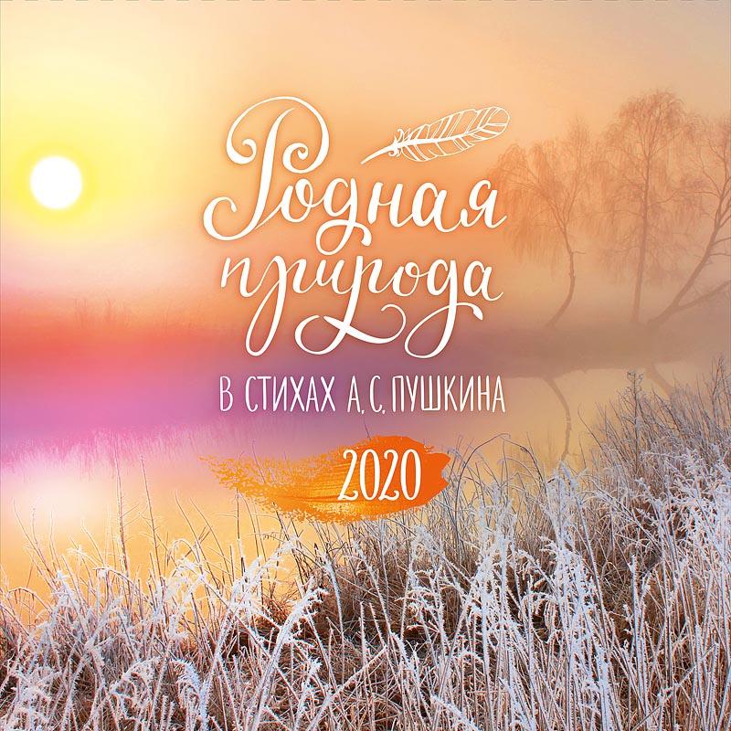 Календарь Арт Дизайн Скрепка 29х29 Родная природа в стихах А.С. Пушкина 2020