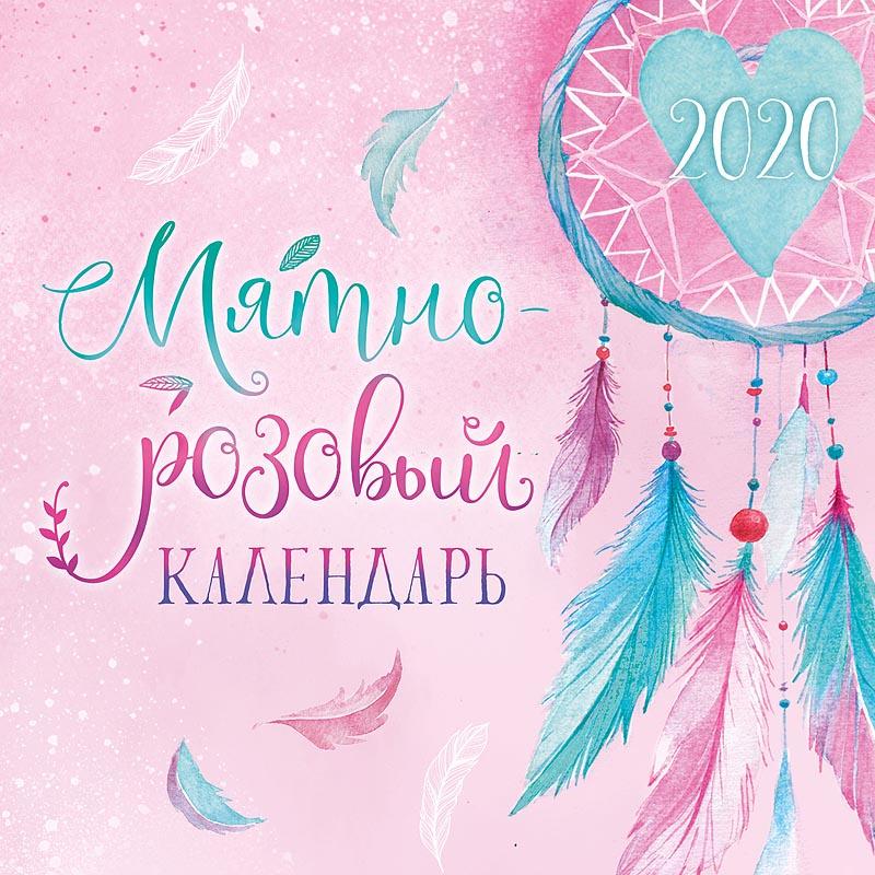 Календарь Арт Дизайн Скрепка 29х29 Мятно-розовый календарь 2020