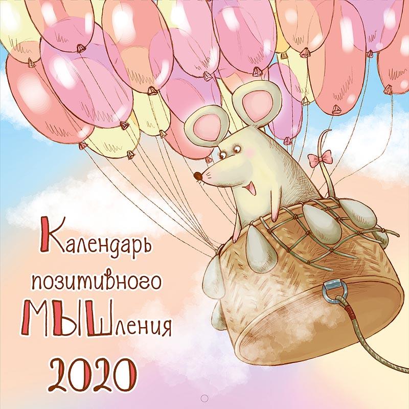 Календарь Арт Дизайн Скрепка 29х29 Календарь позитивного МЫШления 2020