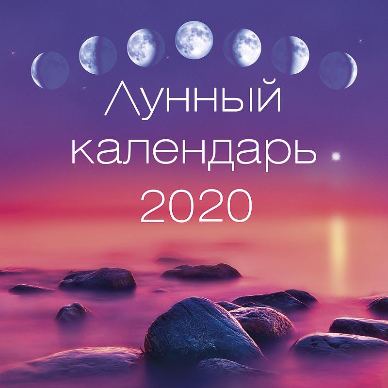 Календарь Арт Дизайн Скрепка 29х29 Лунный календарь 2020
