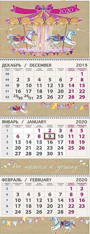 Календарь Арт Дизайн Квартальный Карусель 2020