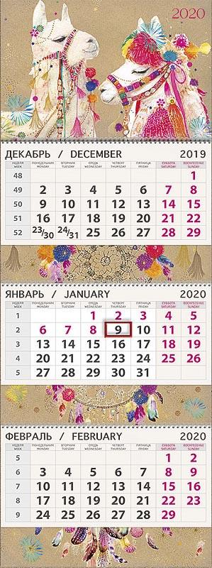 Календарь Арт Дизайн Квартальный Ламы 2020
