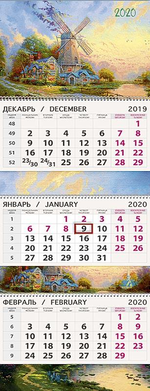 Календарь Арт Дизайн Квартальный Мельница 2020
