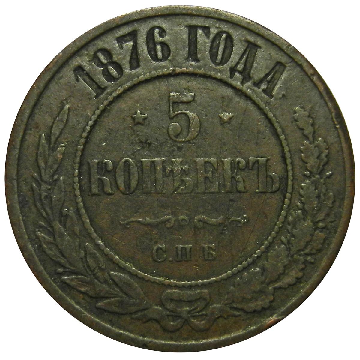 Монета 5 копеек. Медь. Российская Империя, 1876 год (СПБ) XF-