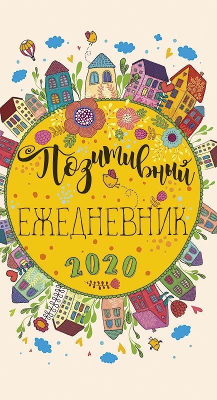 Календарь Арт Дизайн Ежедневник Позитивный 2020